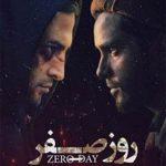دانلود فیلم روز صفر