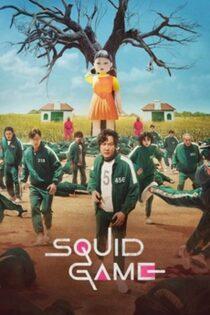 دانلود سریال Squid Game بازی مرکب 2021